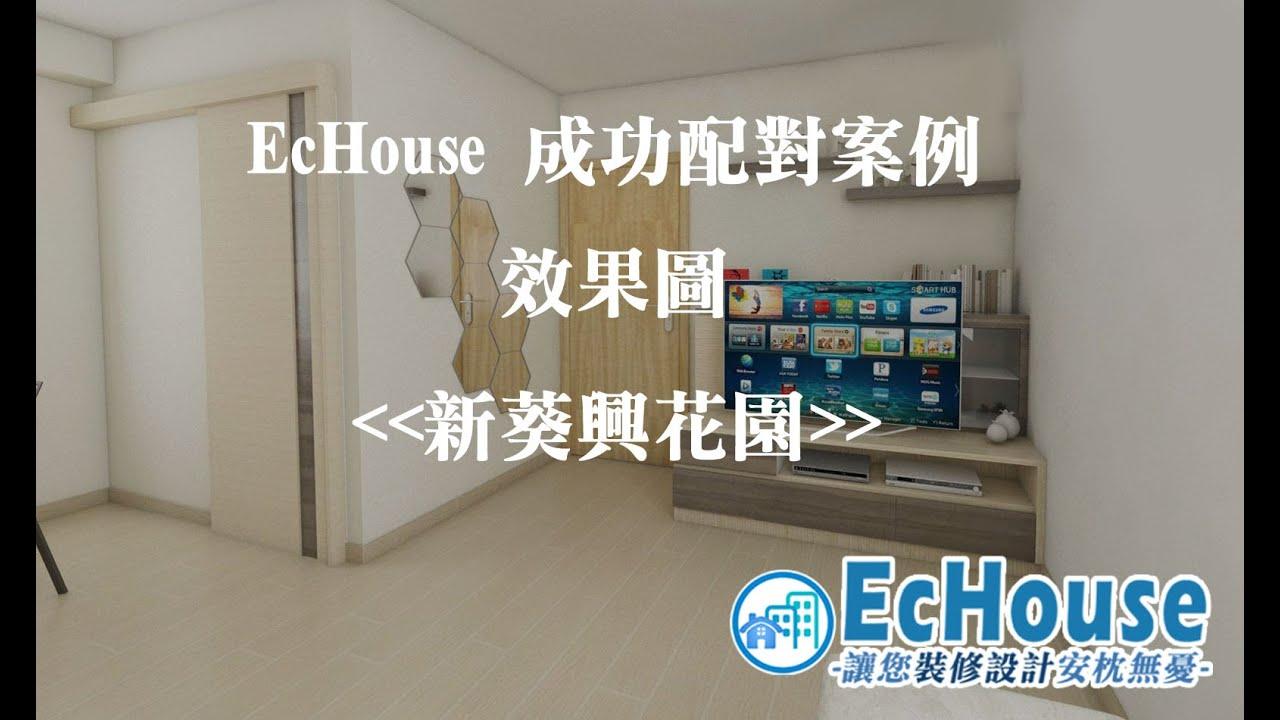 EcHouse 成功配對案例 - 新葵興花園 - 效果圖