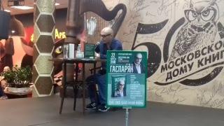 Армен Гаспарян. Презентация книги
