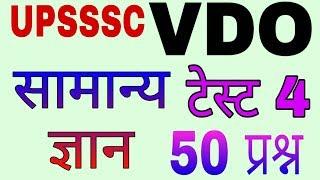 UPSSSC VDO  MOCK TEST # GENERAL KNOWLEDGE (GK) 50 QUESTION