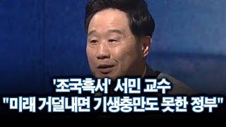 """'조국흑서' 서민 교수 """"미래 …"""