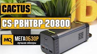 Cactus CS-PBHTBP-20800 обзор внешней батарейки с AC 220V