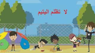 تفسير سورة الماعون للأطفال