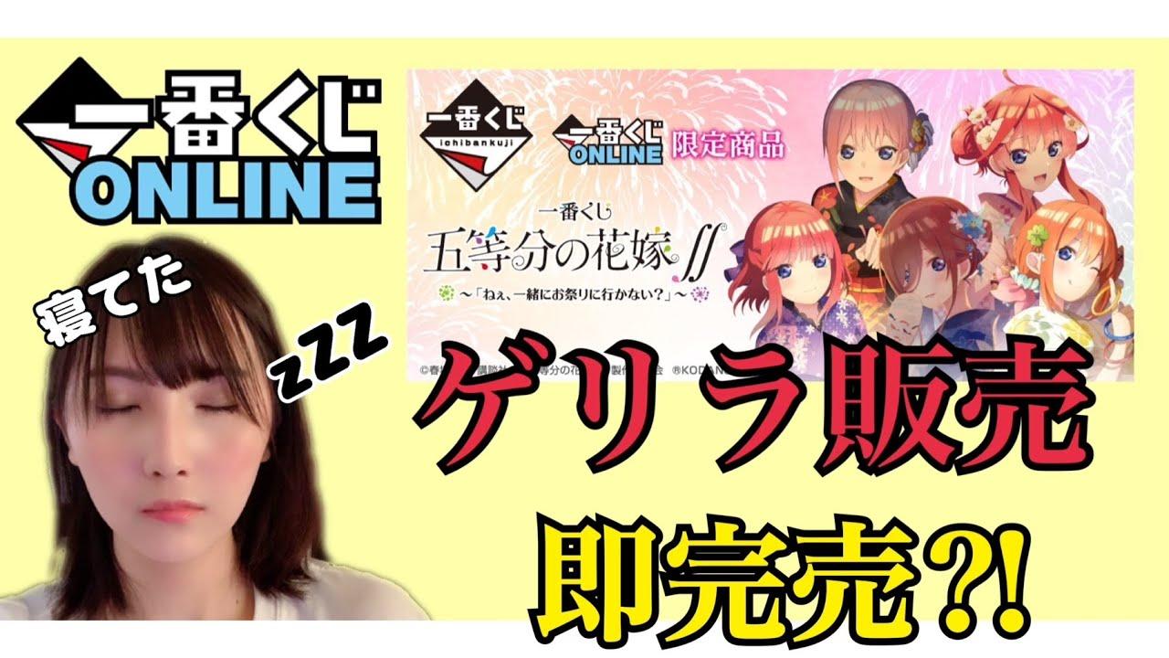 【ゲリラ販売】ごと嫁一番くじオンライン【即完売?!】
