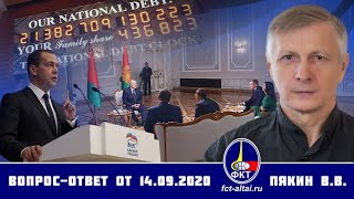 Валерий Пякин. Вопрос-Ответ от 14 сентября 2020 г.