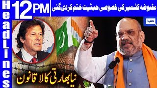 Indian govt ends occupied Kashmir's special status | Headlines 12 PM | 5 August 2019 | Dunya News