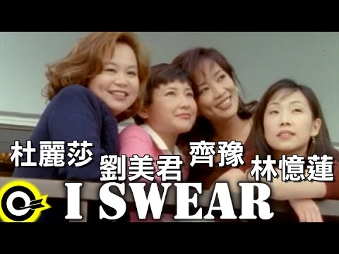 林憶蓮 齊豫 劉美君 杜麗莎 Sandy Lam & Chyi Yu & Prudence Liew & Teresa Carpio【I SWEAR】Official Music Video