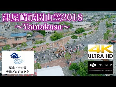 [4K空撮]津屋崎祇園山笠2018 Tsuyazaki Gion Yamakasa(福津三十六景空撮プロジェクト#18)DJI Inspire2 & Mavic Pro