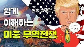 쉽게 이해하는 미중 무역전쟁, 한국 영향은?