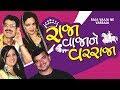 Raja Vaaja Ne Varraja  - Superhit Comedy Gujarati Natak - Tushar Joshi video