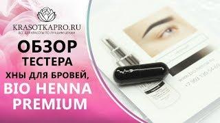 видео Купить Краску-хну для бровей Godefroy - набор 4 капсулы (т. черный)  в интернет-магазине Колормания с доставкой