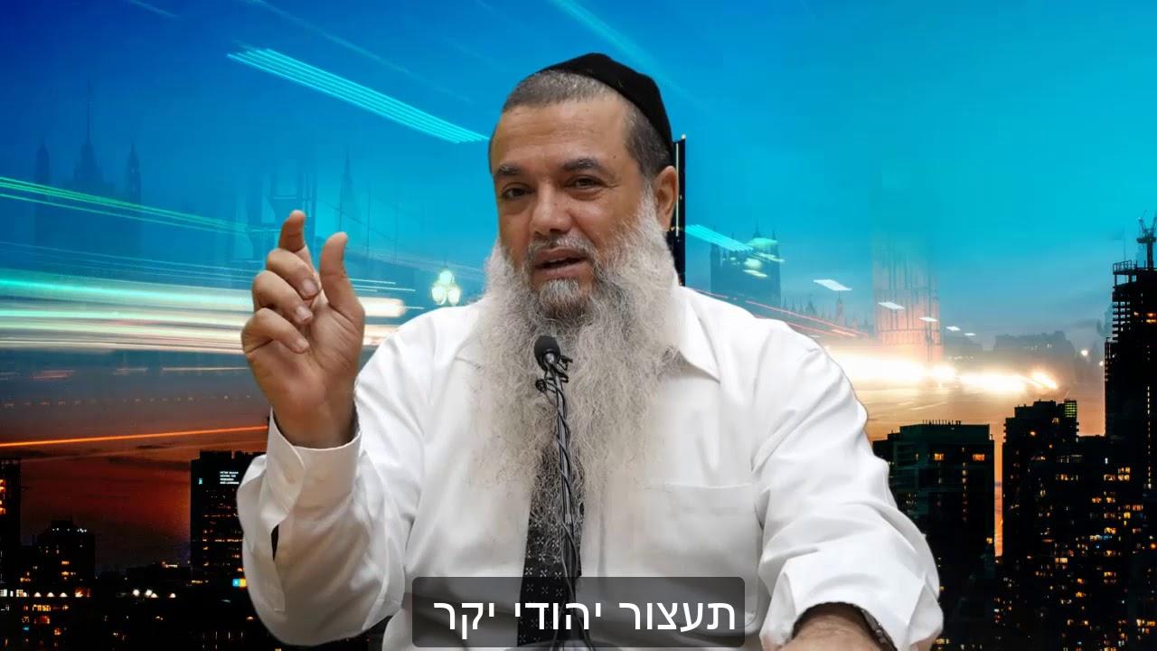 קצר: בחירה חופשית שלכם - הרב יגאל כהן HD