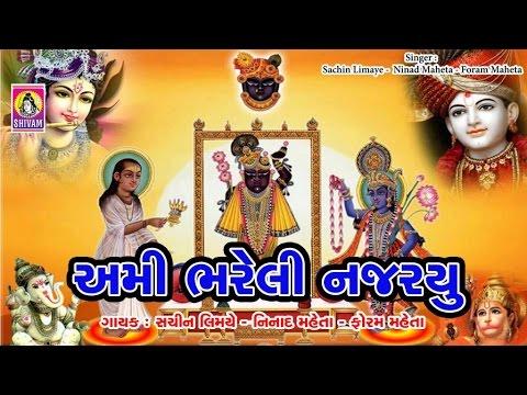 Best Shrinathji Bhajan