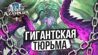 Н'ЗОТ В НАТУРАЛЬНУЮ ВЕЛИЧИНУ? — ВРЕМЯ СУМЕРЕК ВОЗВРАЩАЕТСЯ   World of Warcraft