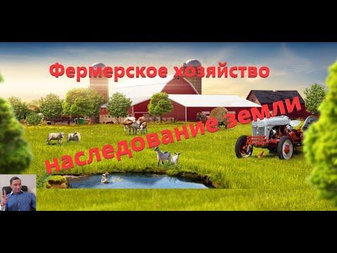 Селянское - фермерское хозяйство / наследование прав на землю