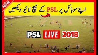 Watch PSL Live Match Streaming On Mobile   Ptv Sports Live PSL 2018