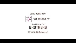 Cover images ジョン・ヨンファ(from CNBLUE)「BROTHERS」ティザー映像