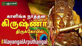 Aalayangal Arputhangal  - Puthuyugam TV Tamil Devotional Show