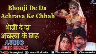 Bhouji De Da Achrava Ke Chhah : Bhojpuri Hit Songs ~ Audio Jukebox | Rekha, Kunal Singh |