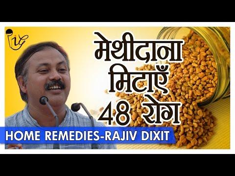 Rajiv Dixit - 48 बिमारियों का इलाज है मेथीदाना   Benefits Of Methidana (Fenugreek Seeds) In Hindi