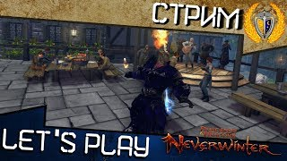Играем в Neverwinter м16 просто стрим во вторник