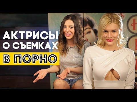 Порноактрисы о съемках в Порно - Познавательные и прикольные видеоролики