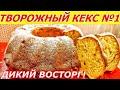 ТВОРОЖНЫЙ КЕКС №1 - РЕЗУЛЬТАТ ГАРАНТИРУЮ!!!