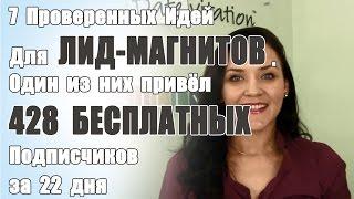 7 Проверенных Идей Для ЛИД-МАГНИТОВ | Ольга Яковлева TV