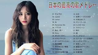 名曲J POPメドレー 日本の最高の歌メドレー 邦楽 10,000,000回を超えた再生回数 ランキング 名曲 メドレ 2020