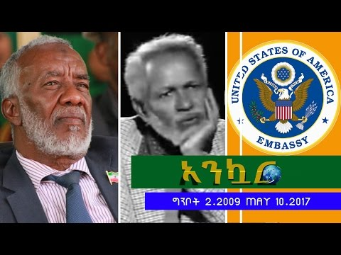 Ethiopia - Ankuar : አንኳር - Ethiopian Daily News Digest | May 10, 2017