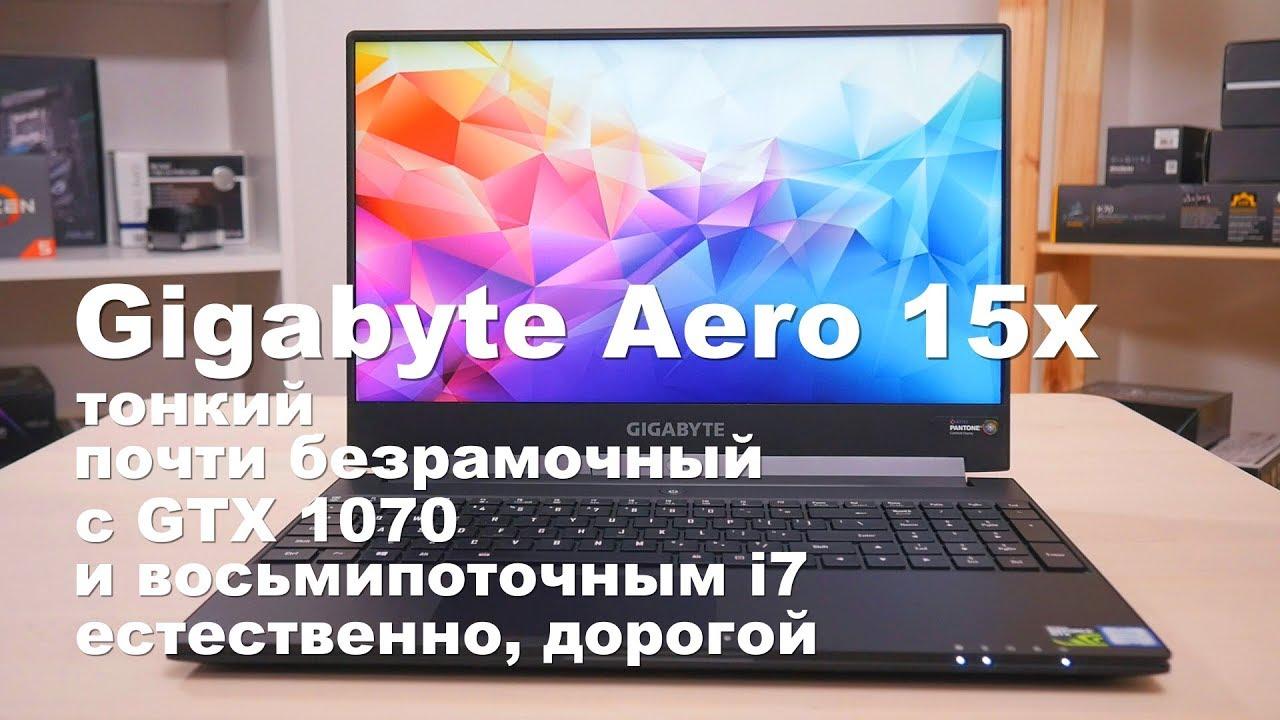 Gigabyte Aero15x - почти безрамочный ноутбук с GTX 1070 и восьмипоточным i7