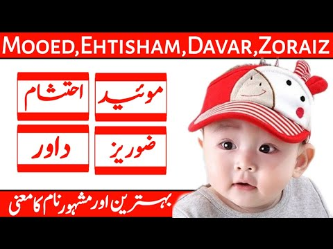 Abdullah , Zain , Taimoor & Waqas Name Meaning In Urdu ...