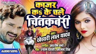 Khesari Lal Yadav | Kajar Ka Ke Chale Chitkabri | Superhit Bhojpuri Song