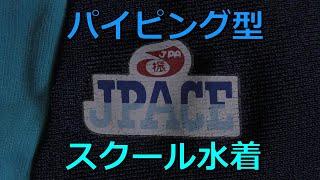 Cat's eyeなどのブランドで知られる葵産業orアオイ商事の製品と思われる、ブルーライン入りパイピング型スクール水着。 JPA(全国中学校体育振興会)マーク付き。