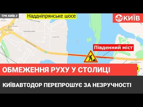 Телеканал Київ: На Південному мосту вночі частково обмежуватимуть рух із 3 липня до 30 серпня.
