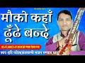 मौको कहाँ ढूंढे रे बन्दे कबीर भजन Moko Kaha Dhunde  Santvani Grup Dhar Hari Patelsr 7581818100 video