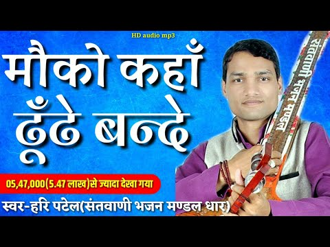 मौको कहाँ ढूंढे रे बन्दे कबीर भजन Moko kaha dhunde  santvani grup dhar hari patelsr 7581818100
