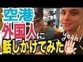 【オススメ英語勉強法】Youは何しに日本へ?
