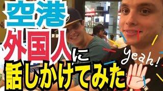 今回は僕が大学生の頃の英語勉強方法をご紹介! 僕は学生の頃から日本で...