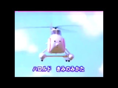 Harold the Helicopter - Japanese