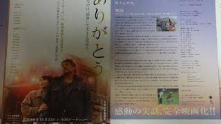 ありがとう B 2006 映画チラシ 2006年11月25日公開 【映画鑑賞&グッズ...