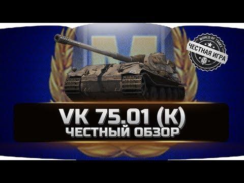 VK 75.01 (K) ✮ ЧЕСТНЫЙ ОБЗОР ✮ World Of Tanks