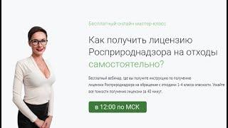 получение лицензии на транспортировку отходов 4 класса опасности в Москве?  8 (499) 391 76 95