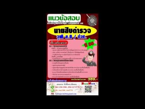 แนวข้อสอบภาษาไทย