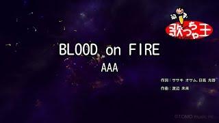 【カラオケ】BLOOD on FIRE/AAA