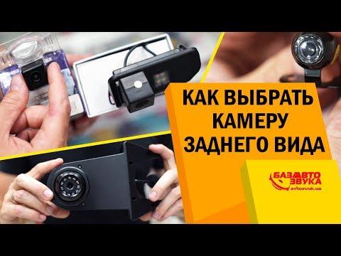 Как выбрать камеру заднего вида? Особенности и различие  камер. Штатная или не штатная?