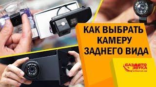 видео Камера заднего вида (универсальная)