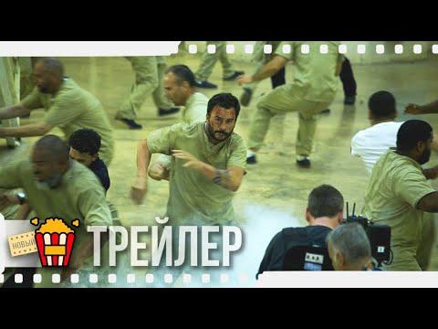 АРЕСТАНТ NO NAME | ЗАКЛЮЧЕННЫЙ — Русский трейлер | 2018 | Новые трейлеры