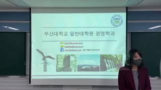 부산대학교 경영대학원 입시설명회(3) Q&A