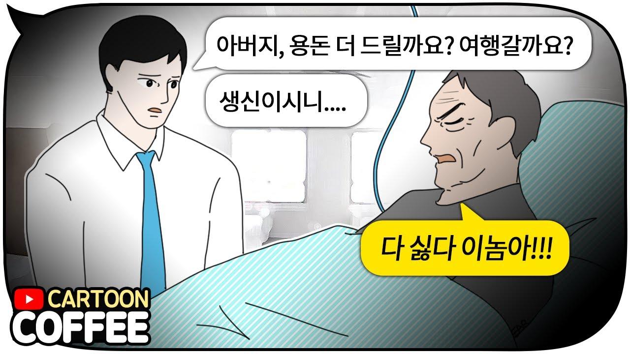 삼형제의 효도 선물을 끝내 거절한 환갑 아버지의 숨겨진 비밀 [카툰 커피]