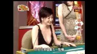李芳雯爆乳打麻將,胡牌高興到奶快掉下來了